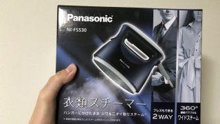 【パナソニック NI-FS530】話題の衣類スチーマーを実際に使ってみた【レビュー】