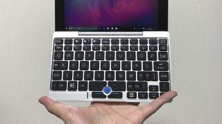 【GPD Pocket】indiegogoで出資していたモバイルPCが届いた【レビュー】