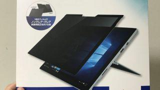 【レビュー】Surface pro用のプライバシーフィルターを買ってみた