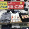 【ユニクロ】アニメやゲームのコラボTシャツを1枚1250円で買ってみた【GWセール】